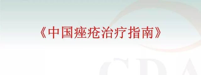 《中国痤疮治疗指南2019修订版》解读