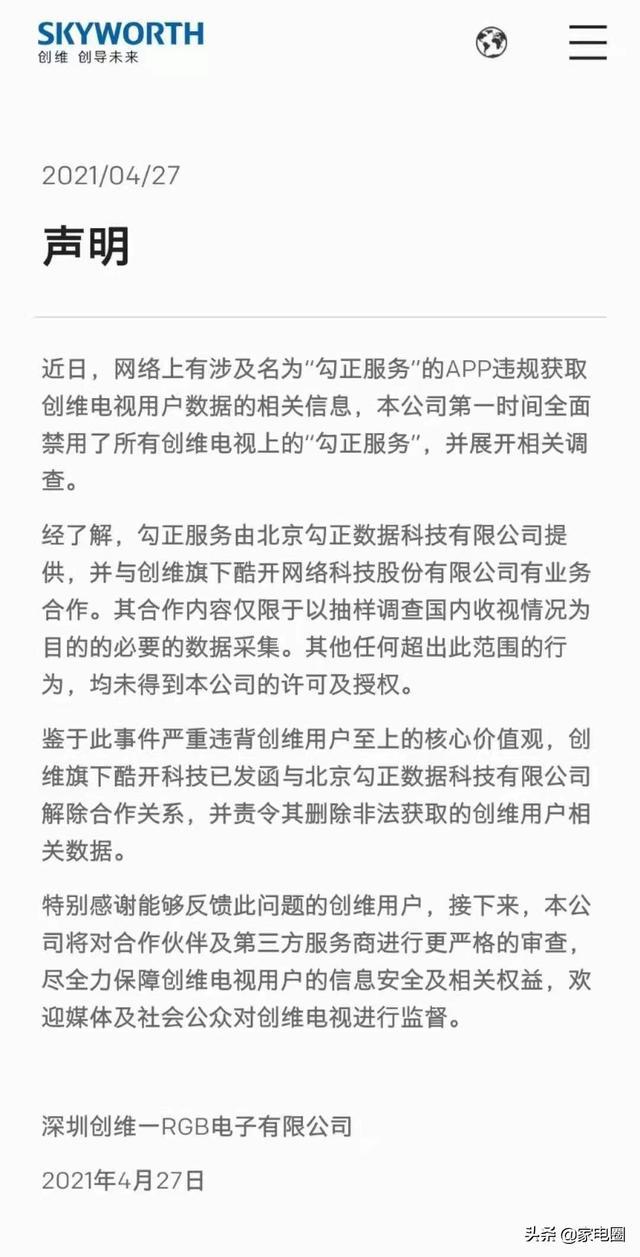 创维电视声明:全面禁用勾正数据服务,解除合作关系