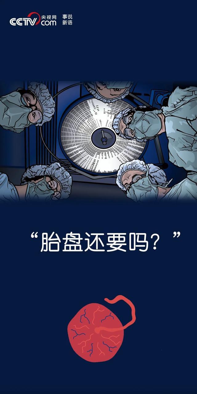 国家禁止非法买卖人体胎盘,为什么还总有人抢着吃这种医疗垃圾?
